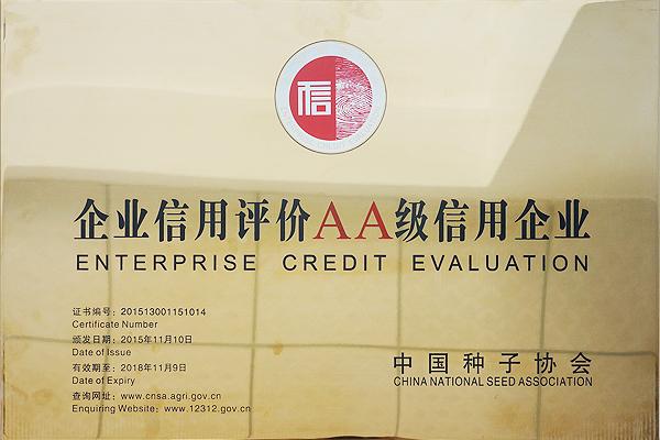 企业信用评介AA级信用企业