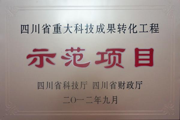 四川省重大科技成果转化工程示范项目