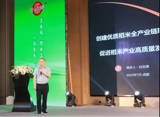 【行业】重磅开启:聚合行业资源创建产业联盟国审一级优质香稻宜优1611产业发展大会在蓉召开